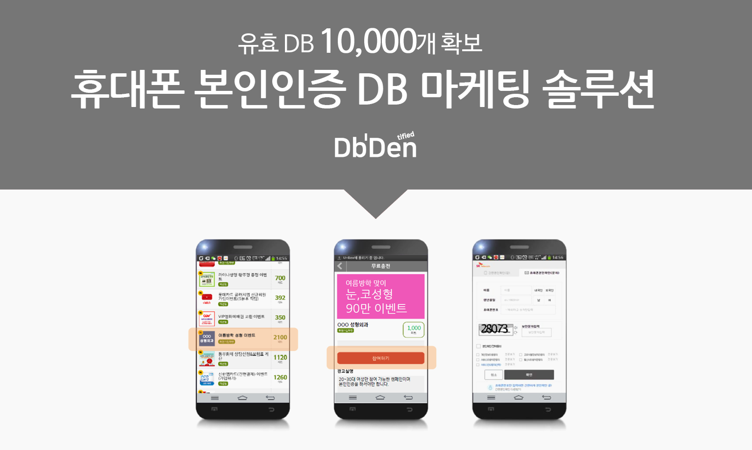 휴대폰 본인인증 DB 마케팅 CPA 솔루션